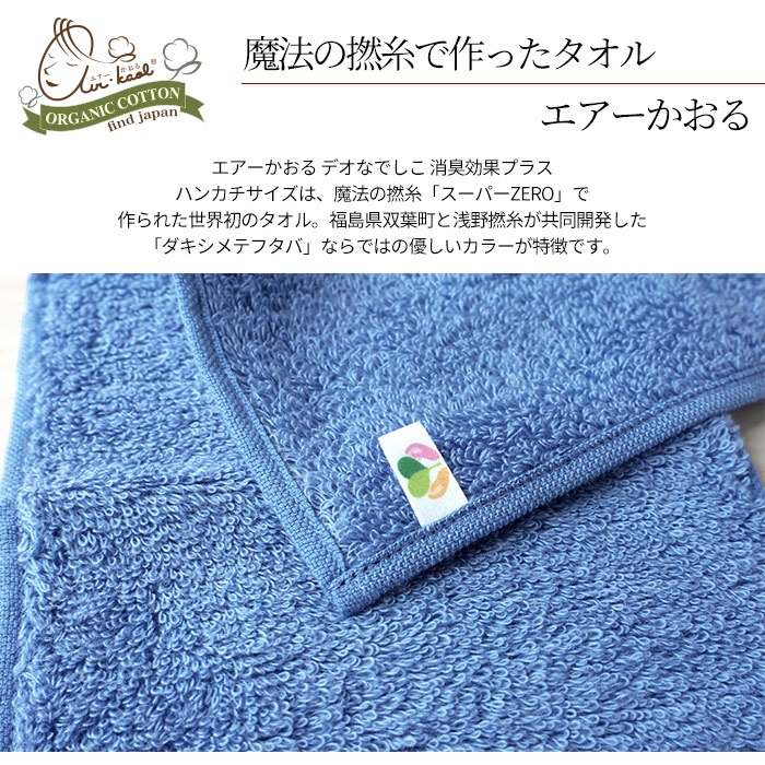 タオル 日本製 エアーかおる ハンカチ デオなでしこ フタバ 2枚全3色>
