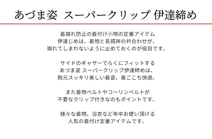 伊達締め シャーリング スーパークリップ 伊達じめ あづま姿 日本製>