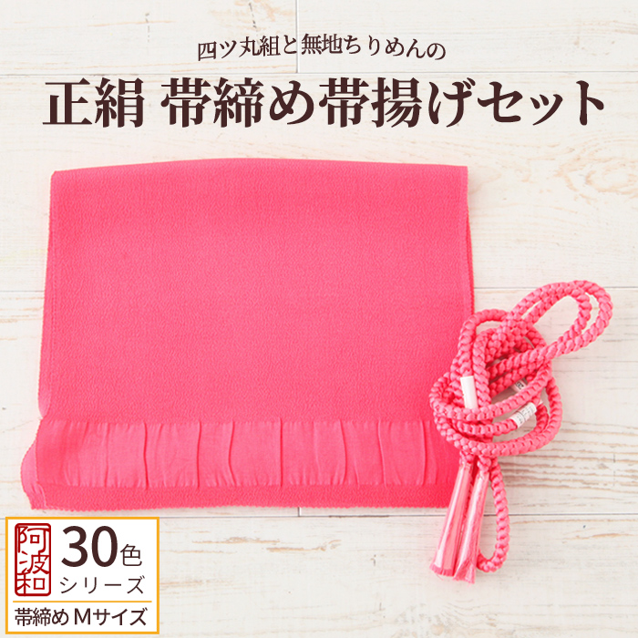 正絹 帯締め 帯揚げ セット 桃紅色 No.10 Mサイズ 四つ丸組 ちりめん>