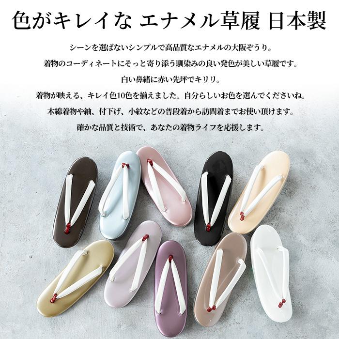 色がキレイな エナメル 草履 フリーサイズ 大阪ぞうり 日本製 選べる10色>