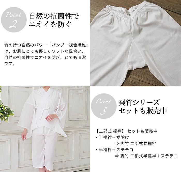東レ 爽竹 ステテコ 和装 女性用 夏用 絽 下ばき パンツ 裾よけ 日本製>