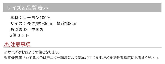 あづま姿 きもの保存袋 3個セット ファスナー式 ネームタグ付>