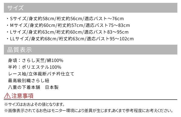 半襦袢 筒袖 さらし 天竺 レース 袖 半衿 立体裁断 バチ衿 日本製 和装 肌着>