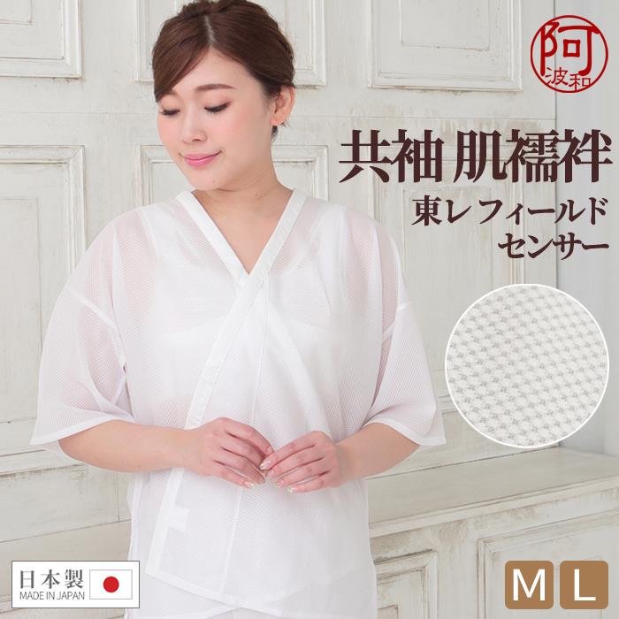 メッシュ 肌襦袢 夏用 東レ フィールドセンサー 共袖 肌着 白 日本製>
