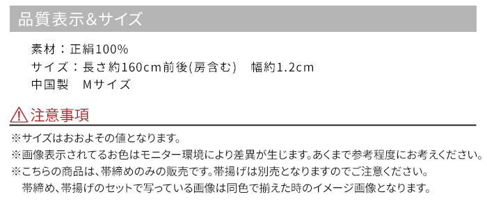 正絹 帯締め 手組み 平組 Mサイズ 選べる30色 No.16〜No.30>