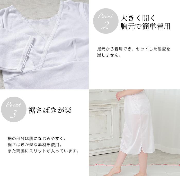 きものスリップ 和装スリップ 白 肌着 裾除け 一体型 着物 スリップ>
