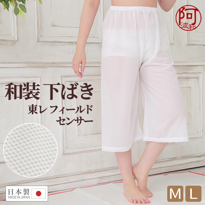 メッシュ ステテコ 夏用 東レ フィールドセンサー 和装 下ばき 日本製>
