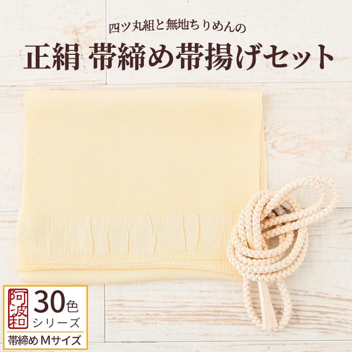 正絹 帯締め 帯揚げ セット 薄卵色 No.13 Mサイズ 四つ丸組 ちりめん>