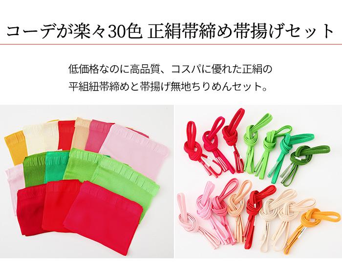 平組紐 正絹 帯締め 帯揚げ セット No.1〜No.10 Mサイズ 平組 ちりめん>