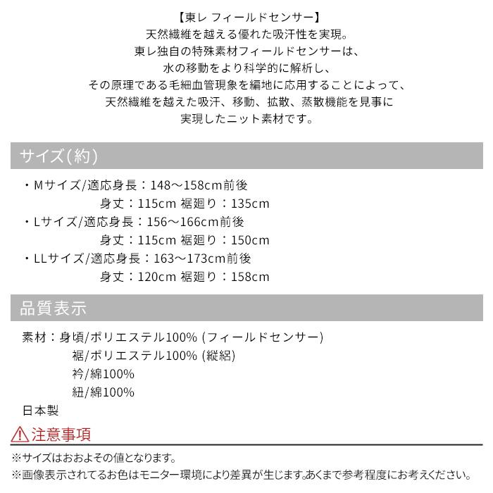 メッシュ 肌襦袢 ワンピース 東レ フィールドセンサー スリップ 日本製>