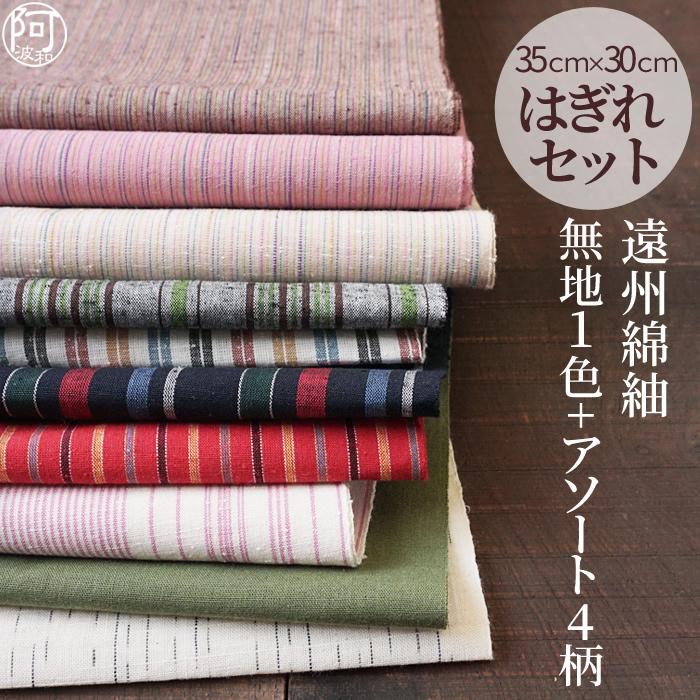 はぎれ セット 5枚 手作り マスク 綿 着物 遠州綿紬 生地 日本製>