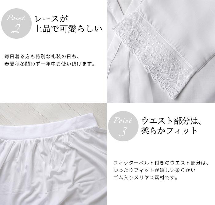 レース 肌襦袢 裾よけ ベンベルグ スカート セット 日本製 和装 肌着>