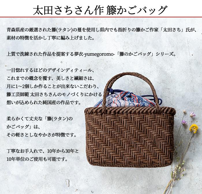 ラタン かごバッグ 柔らかい 籐 バッグ 約26×13×17(30) 日本製 蝶絣>