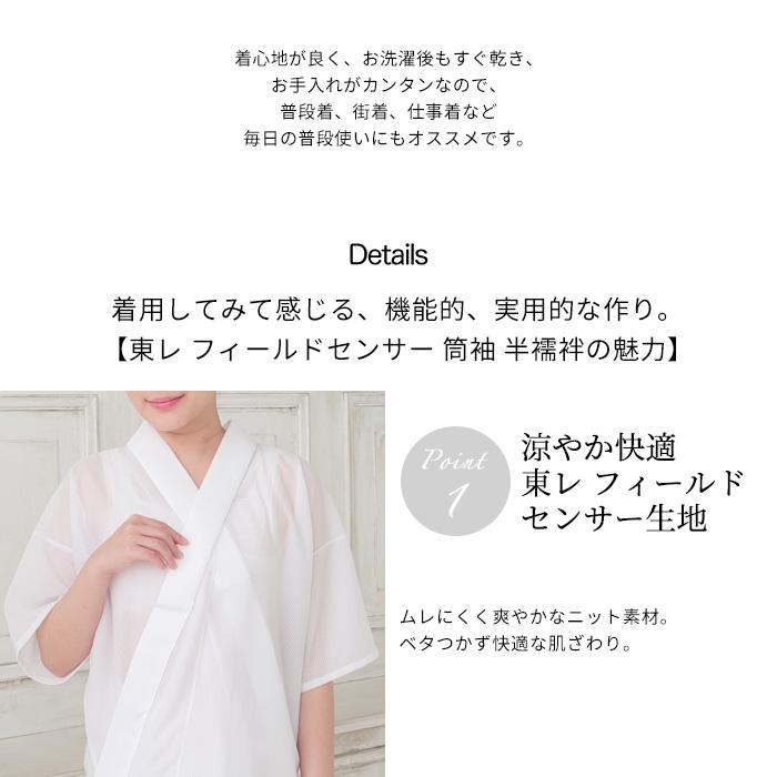 メッシュ 半襦袢 女性用 東レ フィールドセンサー 夏用 筒袖 半襟 白 日本製>