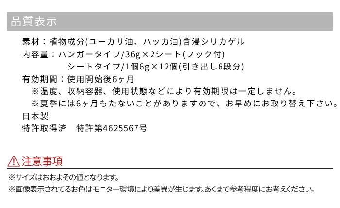 防虫剤 天然ハーブ 令和 の香り 日本製 ミント ユーカリ>