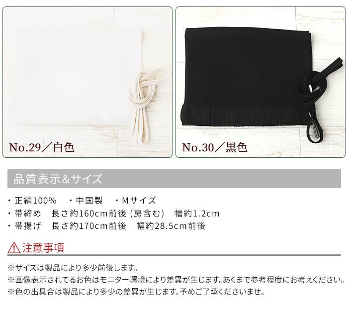 平組紐 正絹 帯締め 帯揚げ セット No.21〜No.30 Mサイズ 平組 ちりめん>