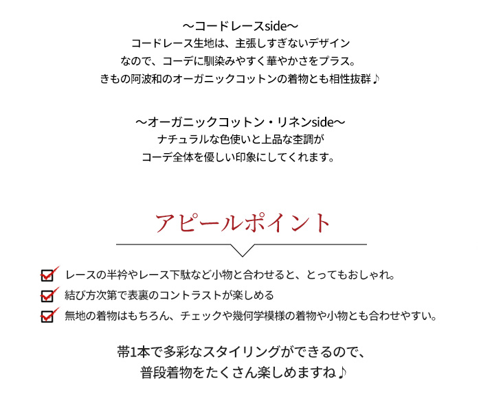 レース 半幅帯 リバーシブル 夏 オーガニックコットン 08 全2種 日本製>