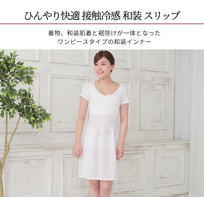 浴衣 着物 スリップ 夏用 接触冷感 日本製 新冷却素材 センターアイランド>