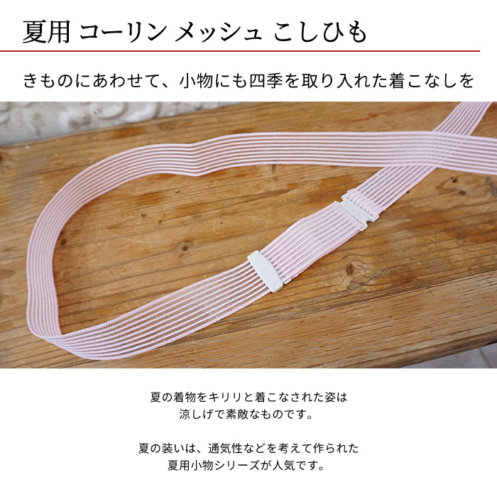 コーリン 腰紐 メッシュ こしひも 夏用 腰紐 Lサイズ ピンク 日本製>