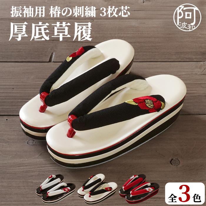 振袖 草履 厚底 単品 成人式 フリーサイズ 選べる3色 椿 刺繍>