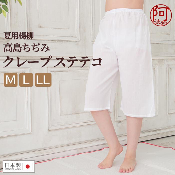 高島ちぢみ ステテコ レディース 夏用 楊柳 クレープ 和装 肌着 日本製>