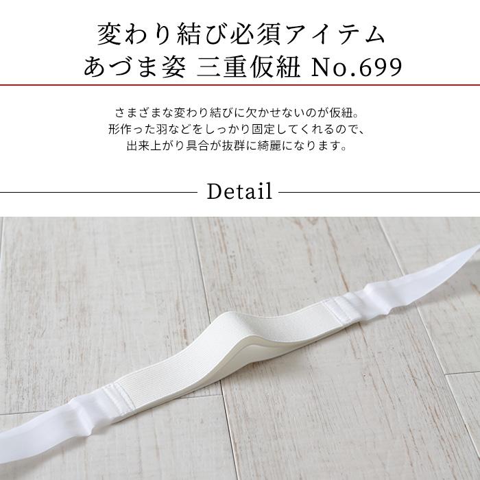 三重仮紐 1本 ゴム巾3cmタイプ あづま姿 白色 帯 変わり結び必須アイテム>