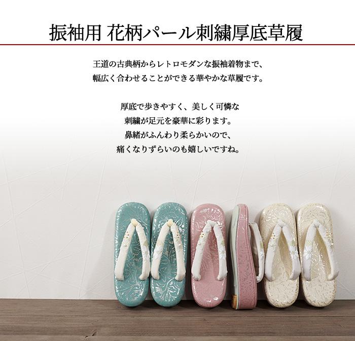 振袖 草履 厚底 単品 成人式 フリーサイズ 選べる3色 花 パール 刺繍>