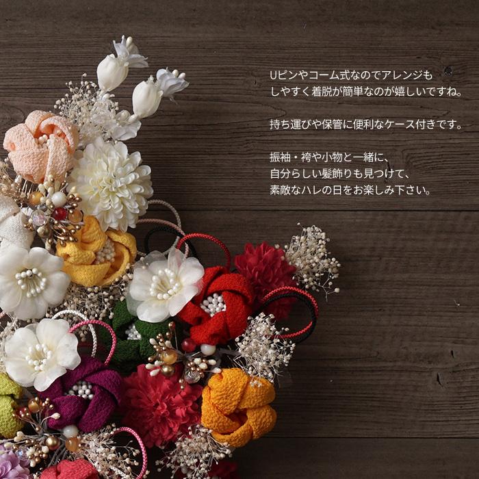 髪飾り 2点セット 花 ちりめん かすみ草 赤 白 選べる3タイプ 日本製>