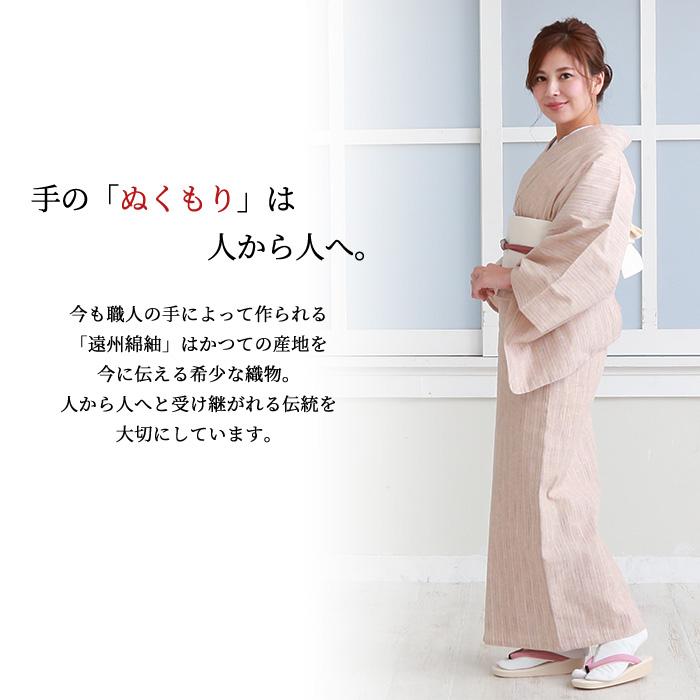 木綿 着物 仕立て上がり 遠州綿紬 4柄 日本製 なないろ紬 プレタ 145>