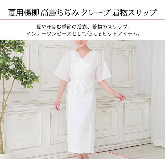 高島ちぢみ 着物 スリップ 夏用 楊柳 高島 クレープ 浴衣 インナー 日本製>
