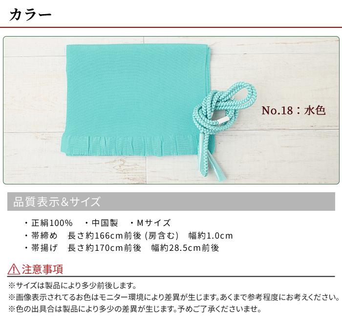 正絹 帯締め 帯揚げ セット 水色 No.18 Mサイズ 四つ丸組 ちりめん>
