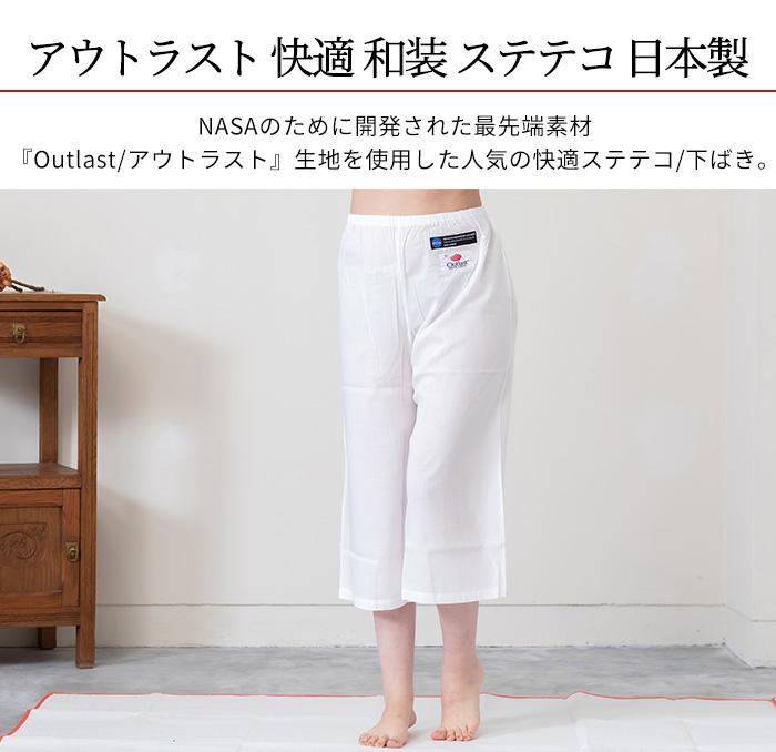 ステテコ Outlast アウトラスト 着物 インナー 和装 下ばき 日本製>