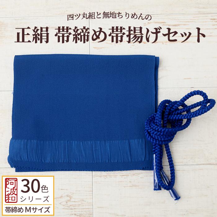 正絹 帯締め 帯揚げ セット 濃桔梗色 No.19 Mサイズ 四つ丸組 ちりめん>