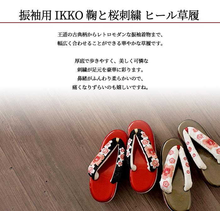 振袖 草履 厚底 IKKO モデル 成人式 フリーサイズ 選べる2色 桜 毬 刺繍>