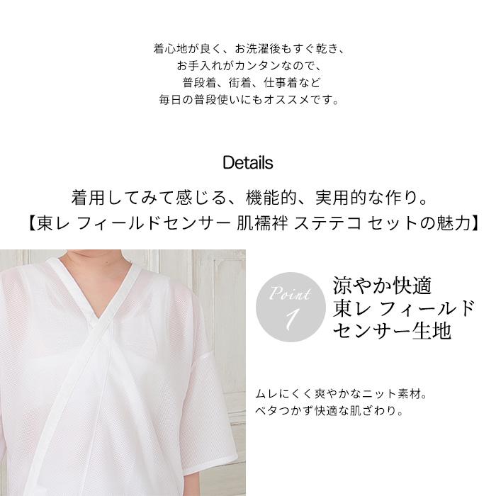 メッシュ 肌襦袢 ステテコ セット 東レ フィールドセンサー 共袖 日本製>