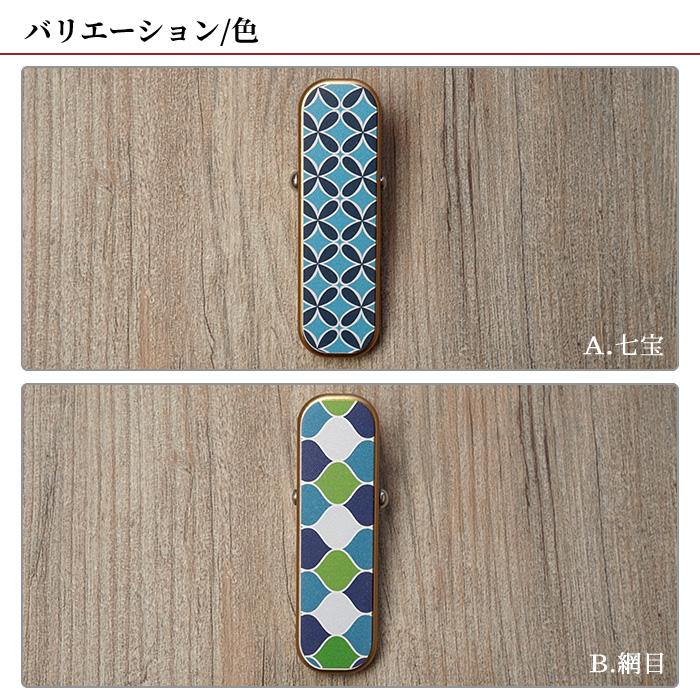 着物クリップ 大 1個 幾何学模様 選べる3柄 襟留 日本製>
