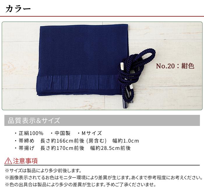 正絹 帯締め 帯揚げ セット 紺色 No.20 Mサイズ 四つ丸組 ちりめん>
