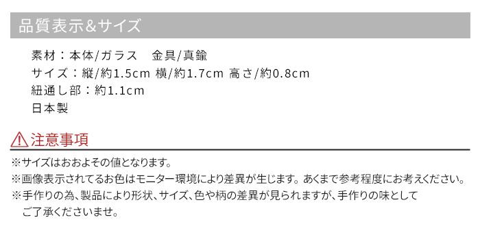 帯留め ガラス キャンディー キューブ 帯留 選べる14色 日本製 ガラス細工>