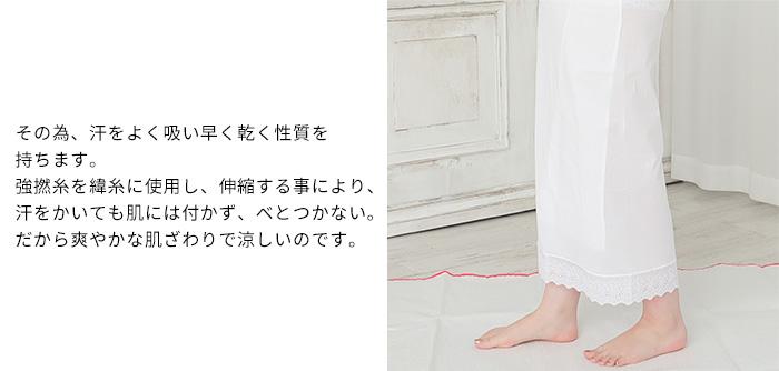 半襦袢 筒袖 レース 裾除け セット 高島ちぢみ 楊柳 絽 半衿 日本製>