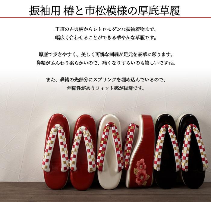 振袖 草履 厚底 単品 フリーサイズ 選べる3色 市松 椿 刺繍 赤 白 黒 金 ゴールド>