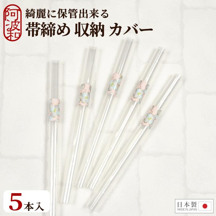 帯締め 収納 カバー 5本入 帯締めを大切に収納 綺麗に保管 日本製>
