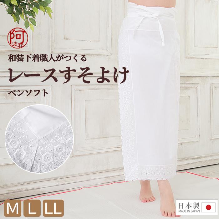 レース 裾除け ベンベルグ ベンソフト 通年 レディース 裾よけ 日本製>