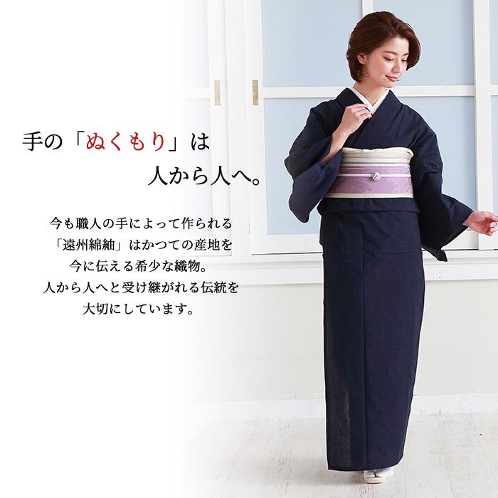 木綿 着物 仕立て上がり 遠州綿紬 4柄 日本製 無地紬 プレタ 160>