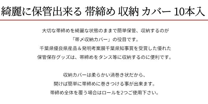 帯締め 収納 カバー 10本入 帯締めを大切に収納 保管 日本製>