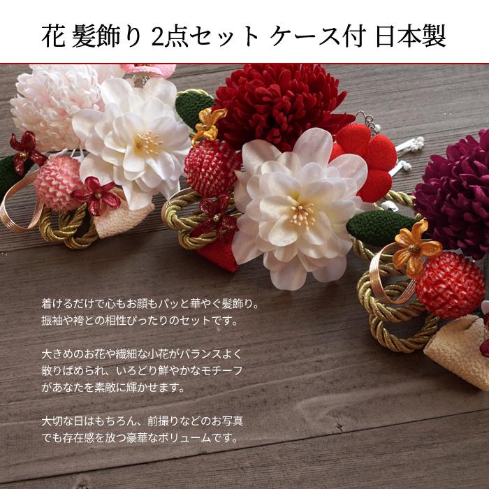 髪飾り 2点セット 花 かのこ ダリア 赤 黄色 選べる3タイプ 日本製>