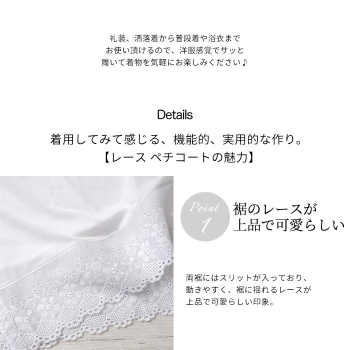 レース 裾除け ペチコート ベンベルグ 通年 裾よけ スリット 日本製>