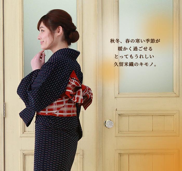 木綿 着物 仕立て上がり 久留米織 7490 紺色 夜色のひかり S M L 居敷当 日本製 >