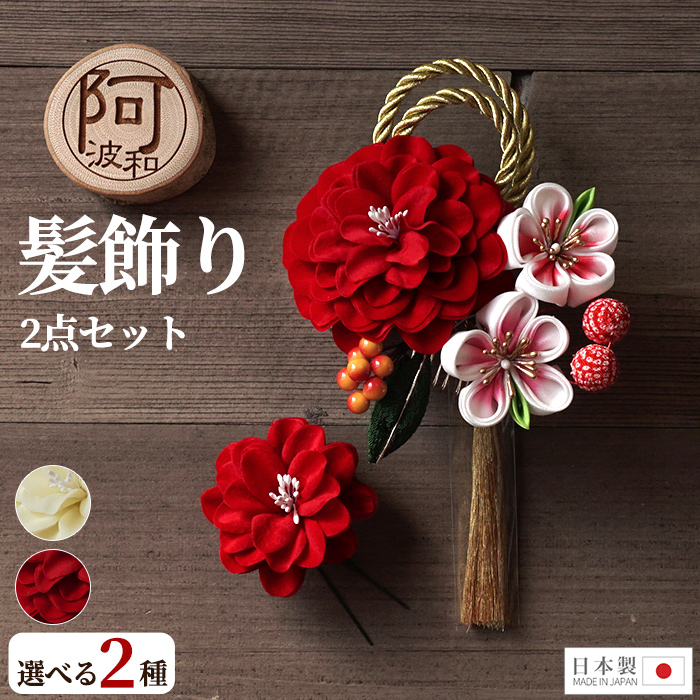 髪飾り 2点セット 花 大 タッセル 菊 金色 赤 選べる2タイプ 日本製>
