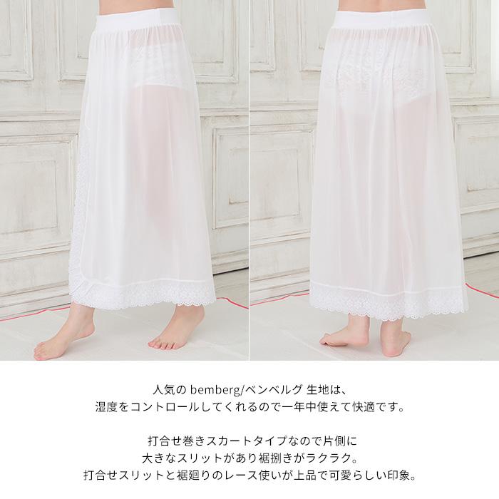 レース 裾除け スカート ベンベルグ 通年 レディース 裾よけ 日本製>