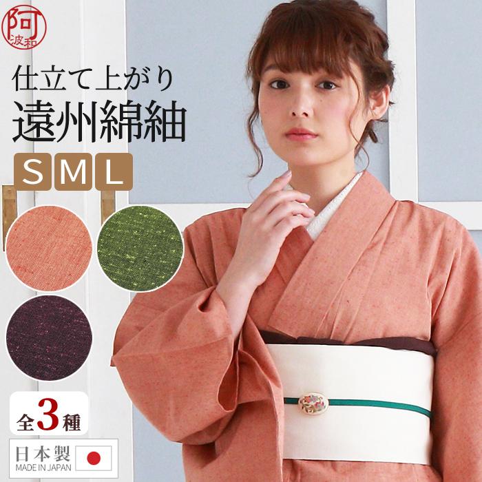 木綿 着物 仕立て上がり 遠州綿紬 4柄 日本製 無地紬 プレタ 168>